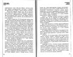 Превью Page_00036 (700x544, 354Kb)