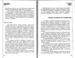 Превью Page_00038 (700x544, 321Kb)