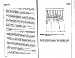 Превью Page_00041 (700x544, 276Kb)