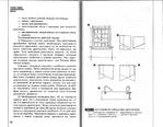 Превью Page_00045 (700x544, 271Kb)