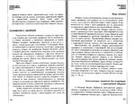 Превью Page_00048 (700x544, 326Kb)