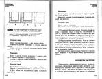 Превью Page_00053 (700x544, 275Kb)