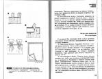 Превью Page_00055 (700x544, 267Kb)