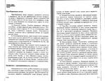 Превью Page_00056 (700x544, 340Kb)