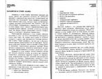 Превью Page_00058 (700x544, 332Kb)