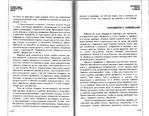 Превью Page_00060 (700x544, 346Kb)
