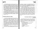 Превью Page_00064 (700x544, 310Kb)