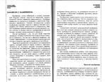 Превью Page_00066 (700x544, 333Kb)