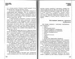 Превью Page_00070 (700x544, 310Kb)