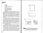 Превью Page_00076 (700x544, 230Kb)