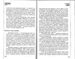 Превью Page_00080 (700x544, 341Kb)