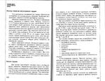 Превью Page_00082 (700x544, 315Kb)