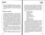 Превью Page_00084 (700x544, 306Kb)