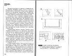 Превью Page_00086 (700x544, 260Kb)