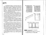 Превью Page_00088 (700x544, 274Kb)