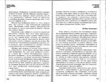 Превью Page_00096 (700x544, 338Kb)