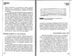 Превью Page_00104 (700x544, 316Kb)