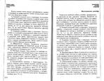 Превью Page_00111 (700x544, 345Kb)