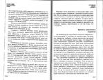 Превью Page_00113 (700x544, 342Kb)