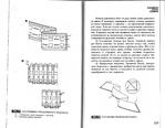 Превью Page_00119 (700x544, 228Kb)
