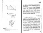Превью Page_00124 (700x544, 240Kb)