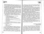Превью Page_00129 (700x544, 321Kb)