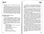 Превью Page_00143 (700x544, 309Kb)