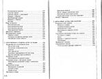 Превью Page_00164 (700x544, 260Kb)