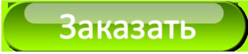 Купить крем ОстеоМакс/6210208_zakaz (500x110, 20Kb)