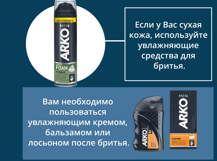 5365358_soveti_ot_ARKO_MEN (700x520, 178Kb)