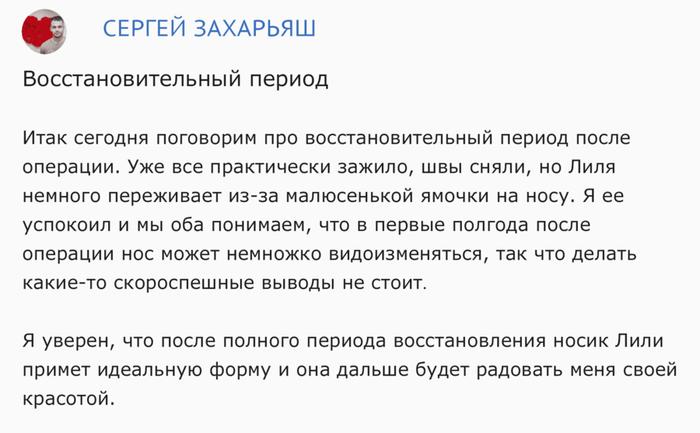 sergey-zaharyash-lilya-perezhivaet-iz-za-yamochki-na-nosu-1 (700x433, 147Kb)