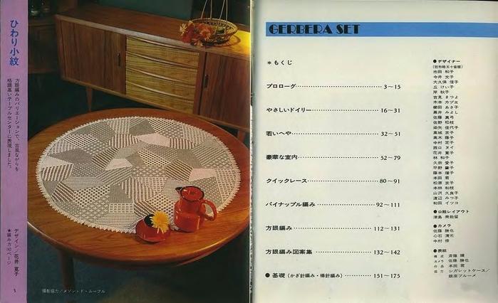 Crochet Lace 5-1 (700x426, 262Kb)