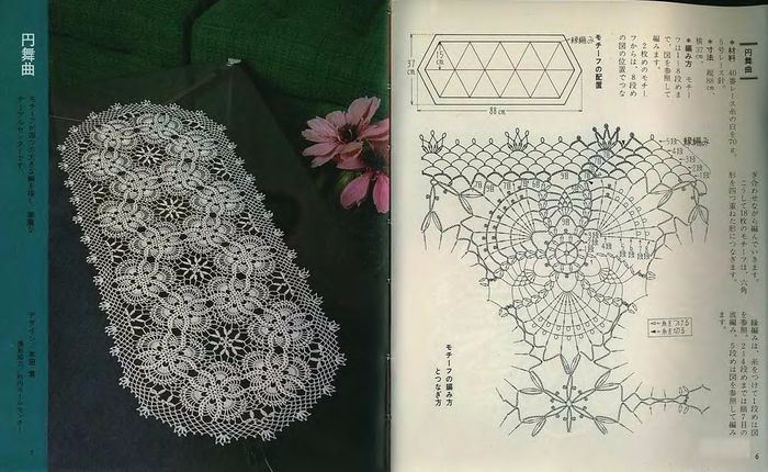 Crochet Lace 5-3 (700x430, 278Kb)