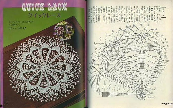 Crochet Lace 5-40 (700x435, 338Kb)