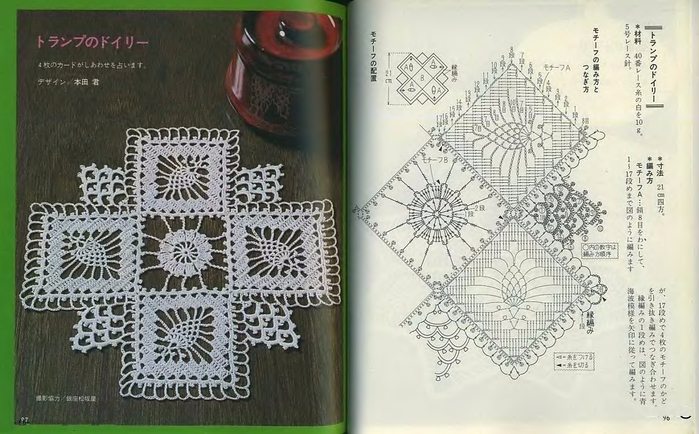 Crochet Lace 5-48 (700x434, 296Kb)