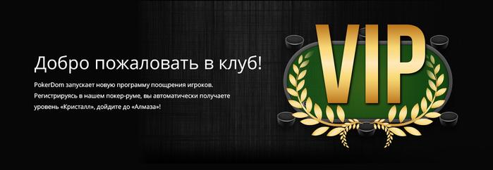 Dobro-pozhalovat-v-vip-klub (700x242, 102Kb)