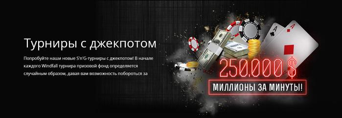 Turniry-s-dzhekpotom-slider (700x242, 122Kb)