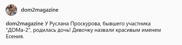 u-ruslana-proskurova-rodilas-dochka-1 (700x174, 45Kb)