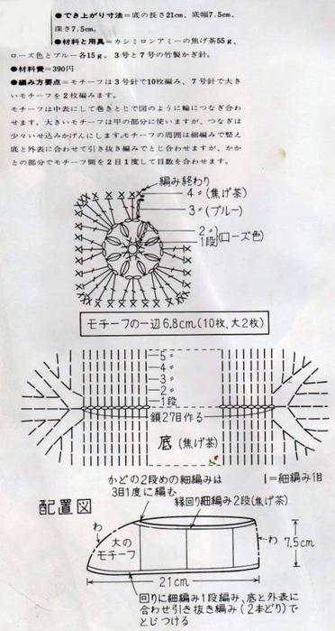 схема вязания крючком домашних тапочек/3071837_202 (372x700, 186Kb)