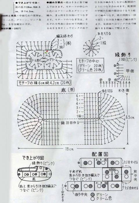 схема вязания крючком домашних тапочек/3071837_204 (479x700, 251Kb)