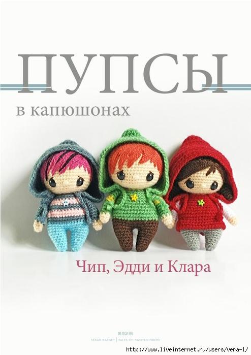 Pupsy_v_kapyushonakh_1 (494x700, 159Kb)