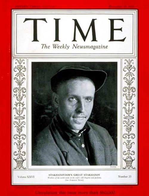 Как Стаханов попал на обложку журнала «TIME»