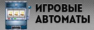 игровые автоматы/2719143_igrovyeavtomaty (302x98, 13Kb)