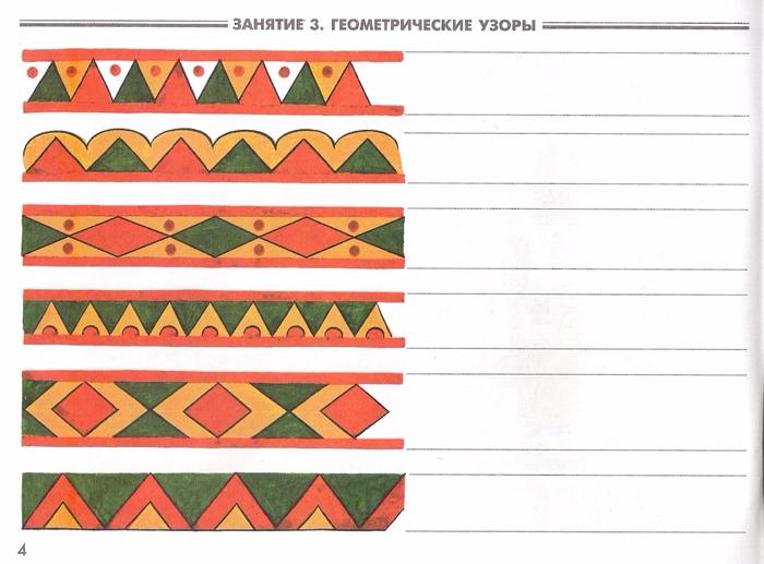 94226702_Uzoruy_Severnoy_Dvinuy0005 (700x517, 341Kb)