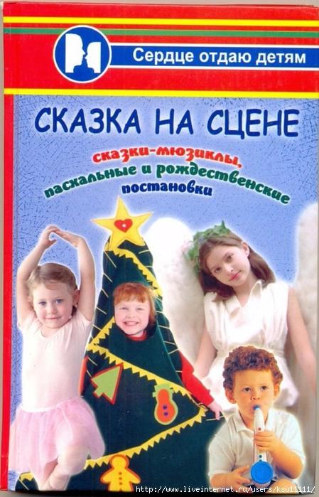 Skazka_na_scene_skazki_myuzikly_pashalnye_i_rozhd.page01 (449x700, 278Kb)