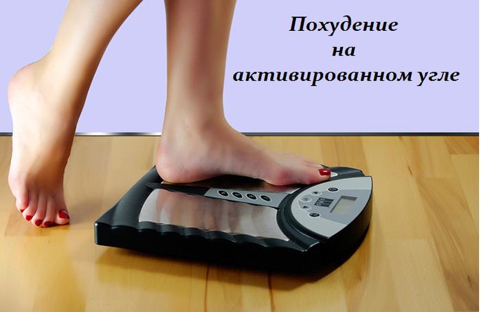 2749438_Pohydenie_na_aktivirovannom_ygle__3_varianta (700x454, 321Kb)