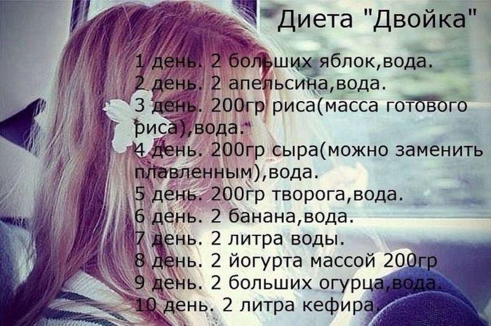 5463572_dieta_dvoika (700x465, 79Kb)