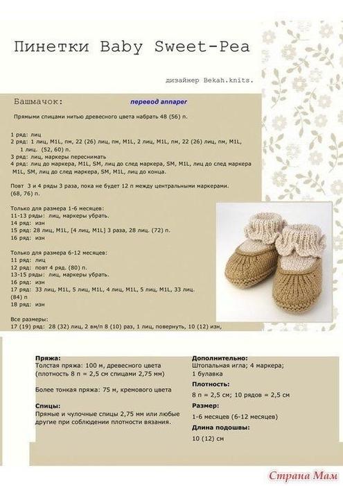 Схемы вязания детских пинеток спиц 132