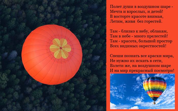 5745884_polet_na_vozdyshnom_share_stihi (700x439, 436Kb)