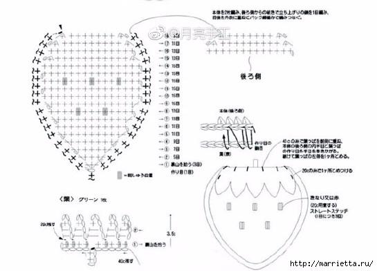 Подстаканники «Клубнички» крючком (2) (545x392, 107Kb)